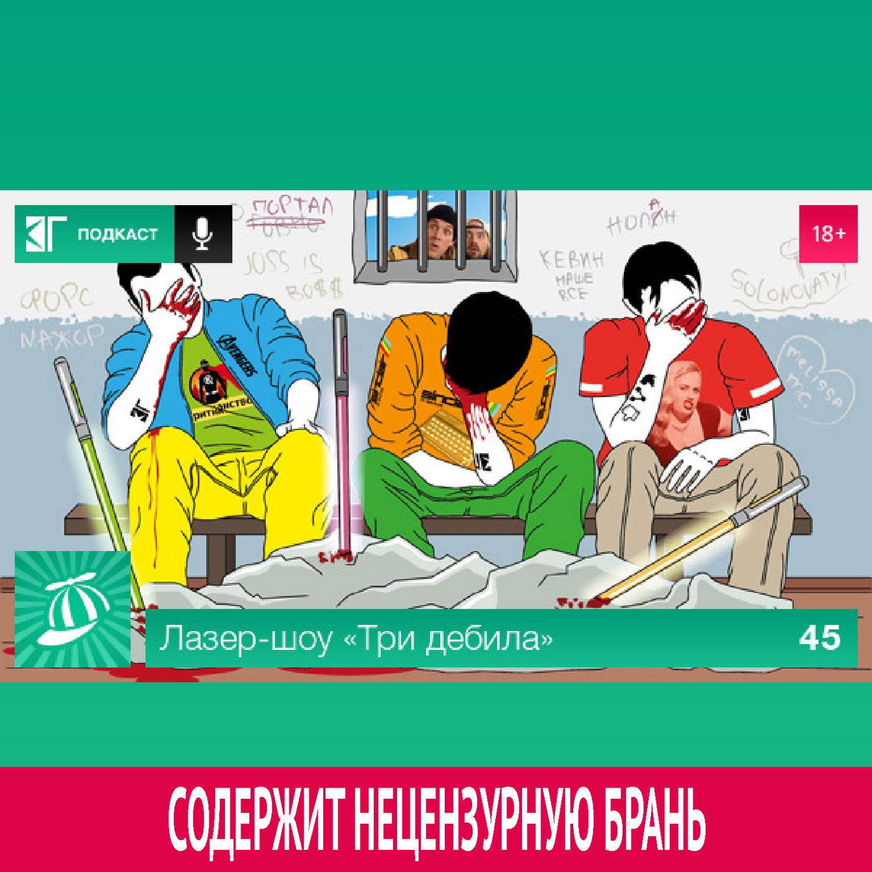 Михаил Судаков Выпуск 45 михаил нестеров