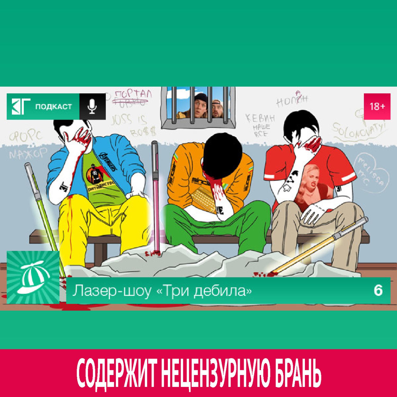 Михаил Судаков Выпуск 6 михаил судаков выпуск 10 2