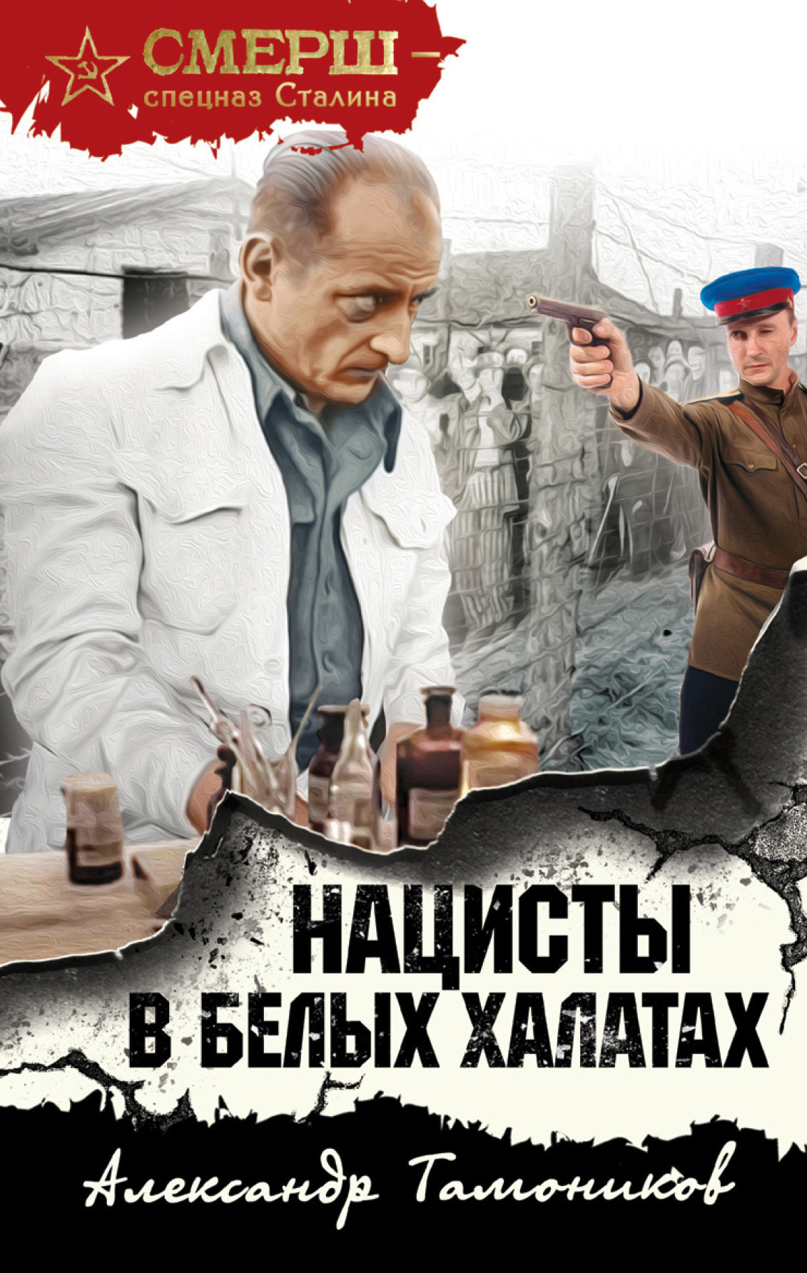 Александр Тамоников. Нацисты в белых халатах