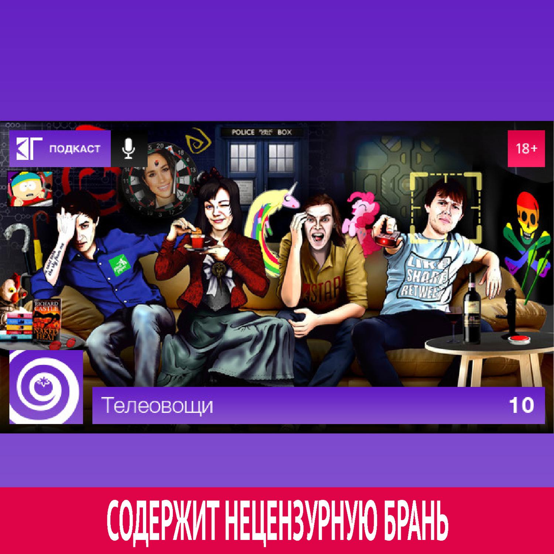 Михаил Судаков Выпуск 10
