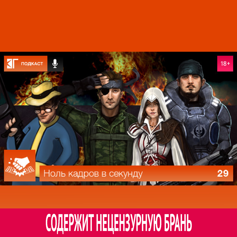 Михаил Судаков Выпуск 29 михаил нестеров