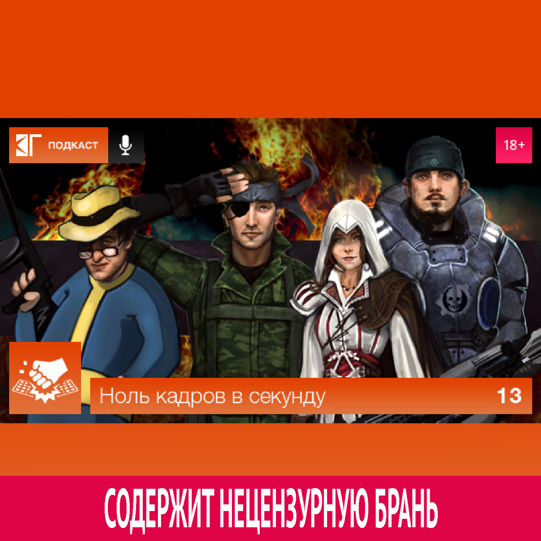 Михаил Судаков Выпуск 13 михаил нестеров
