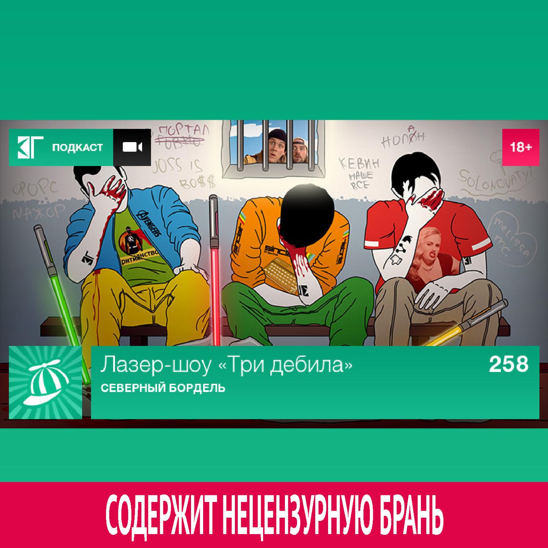 Михаил Судаков Выпуск 258: Северный бордель михаил нестеров