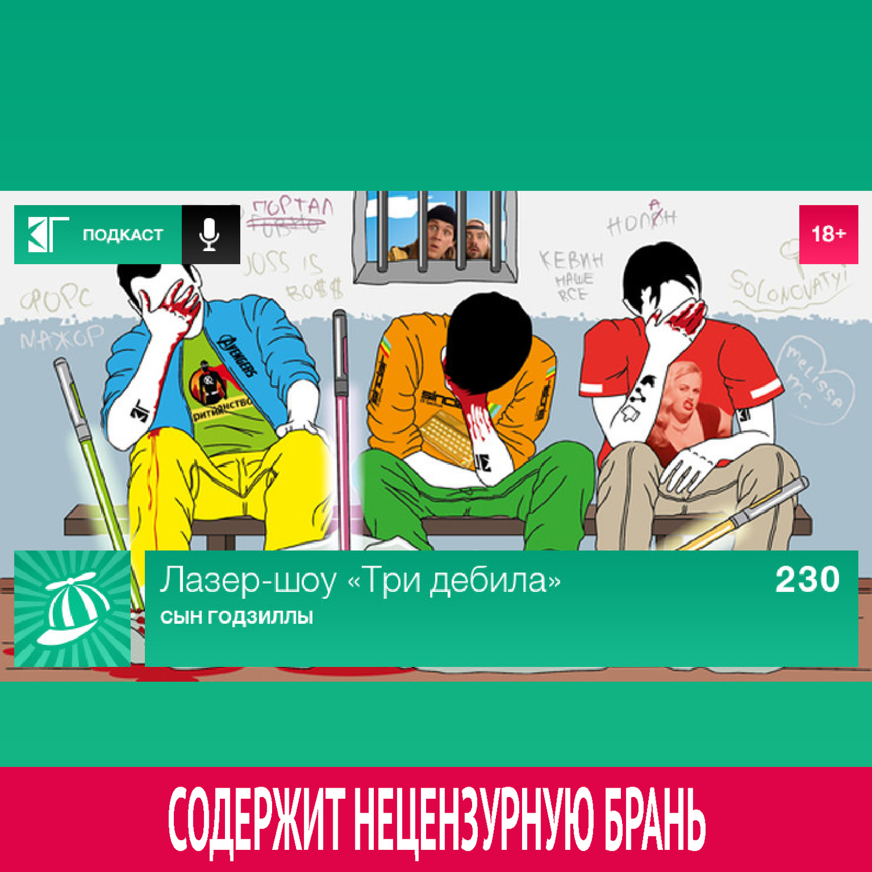 Михаил Судаков Выпуск 230: Сын Годзиллы михаил нестеров