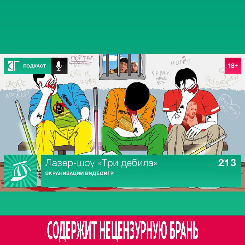 Михаил Судаков Выпуск 213: Экранизации видеоигр михаил нестеров