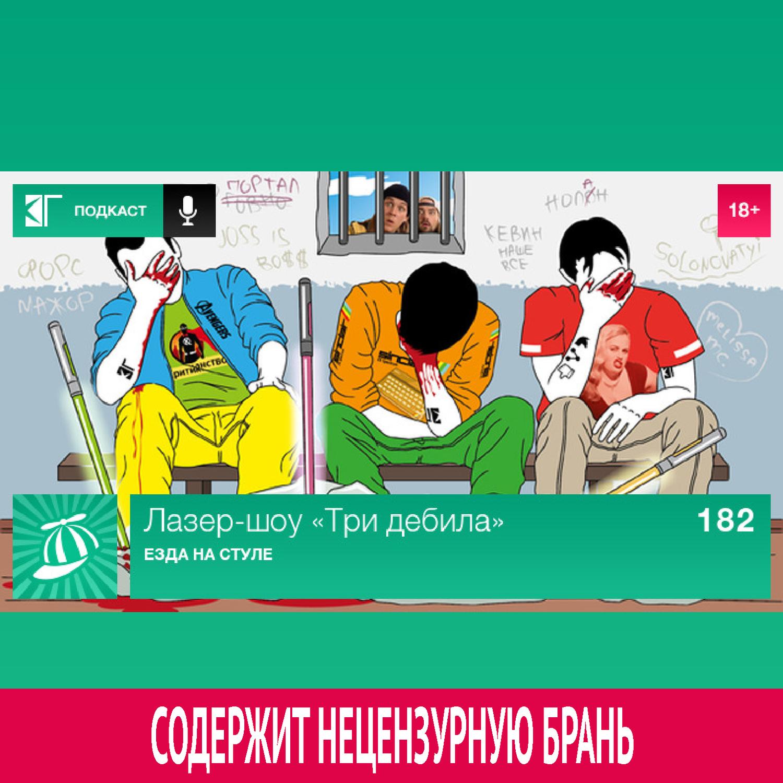 Михаил Судаков Выпуск 182: Езда на стуле михаил нестеров