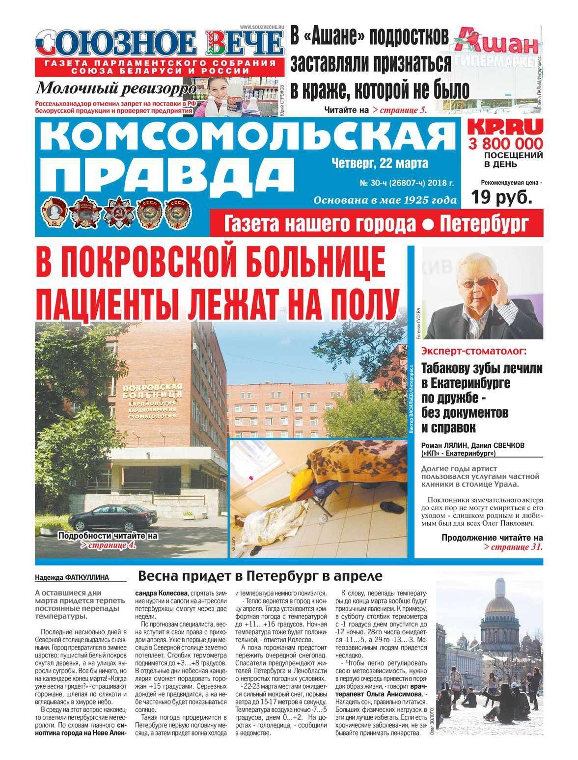 Комсомольская Правда. Санкт-Петербург 30ч-2018