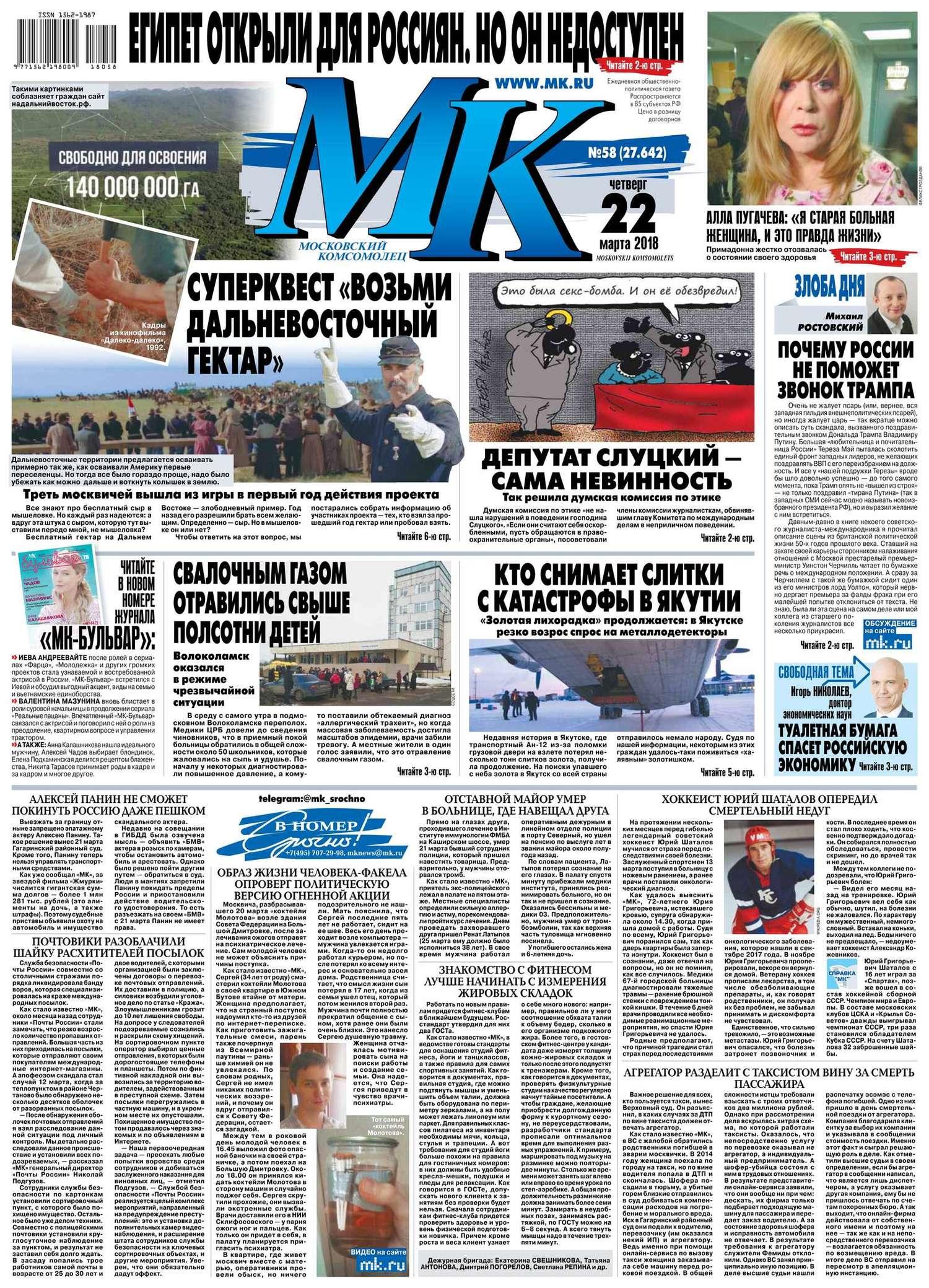 МК Московский Комсомолец 58-2018
