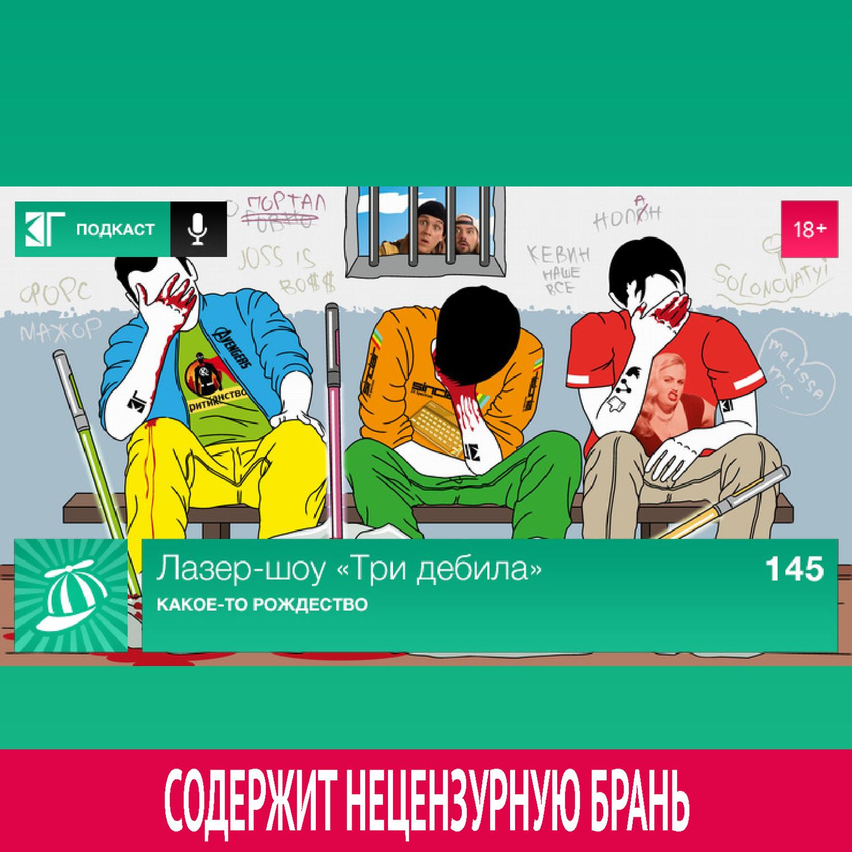 Михаил Судаков Выпуск 145: Какое-то Рождество михаил нестеров