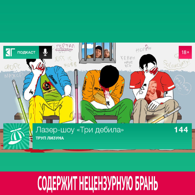 Михаил Судаков Выпуск 144: Труп Лизуна михаил нестеров