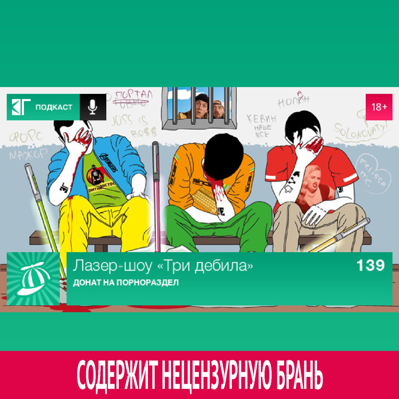 Михаил Судаков Выпуск 139: Донат на порнораздел бруно донат физика в играх
