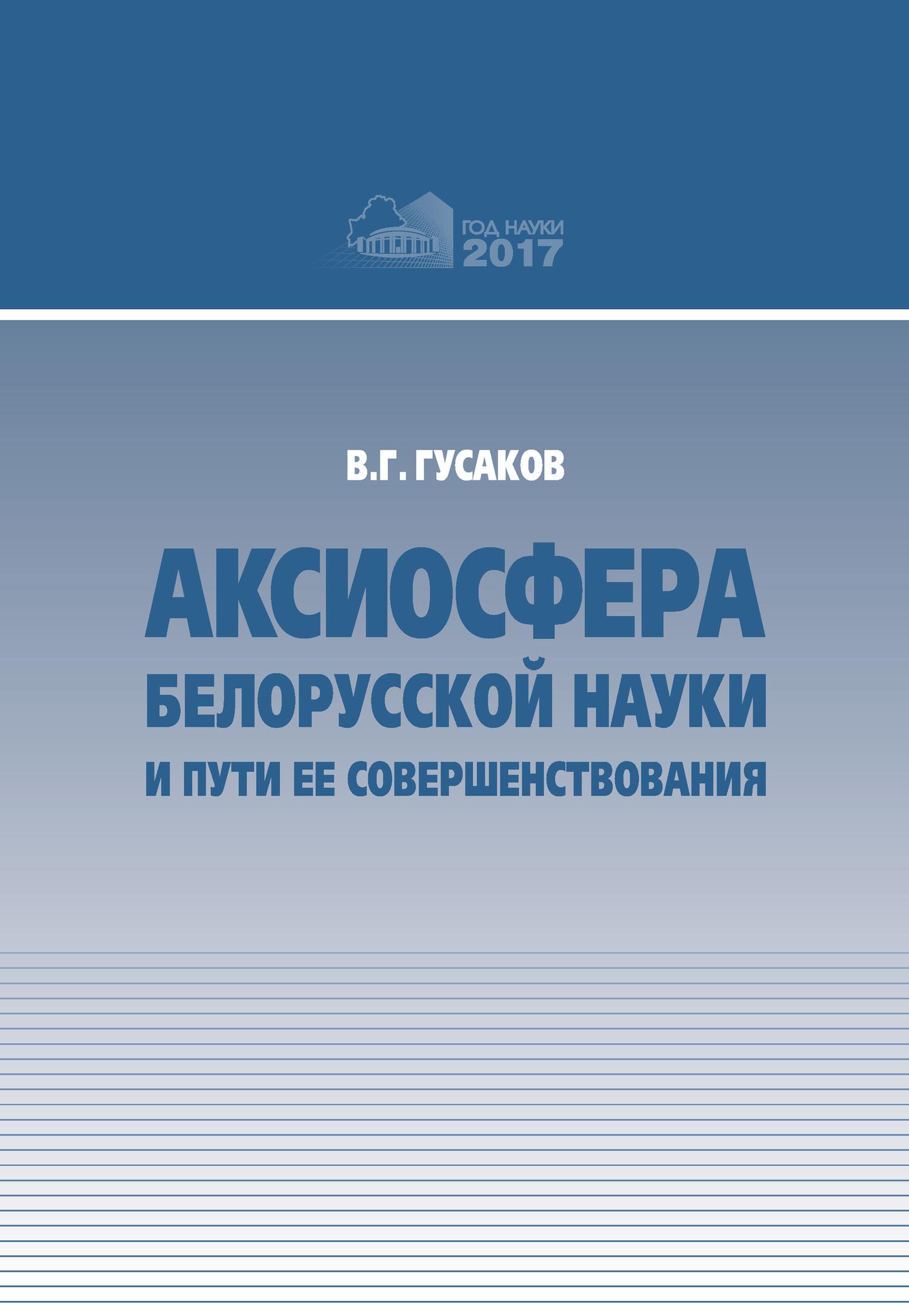 В. Г. Гусаков Аксиосфера белорусской науки и пути ее совершенствования как автомобиль россиянину в беларуси