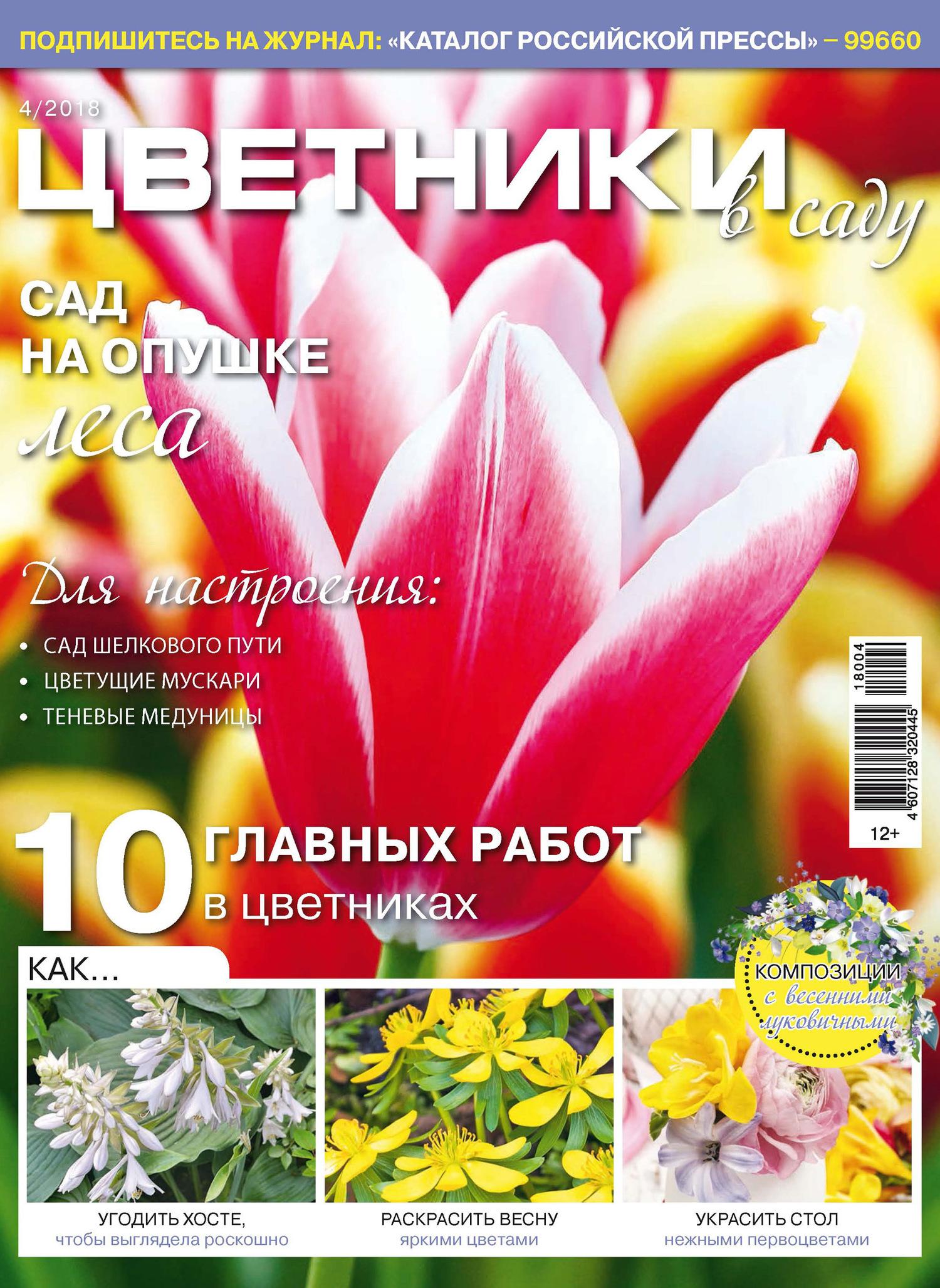 Отсутствует. Цветники в саду №4/2018