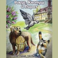 Светлана Таова - Рокус, Кнопуш и Пират