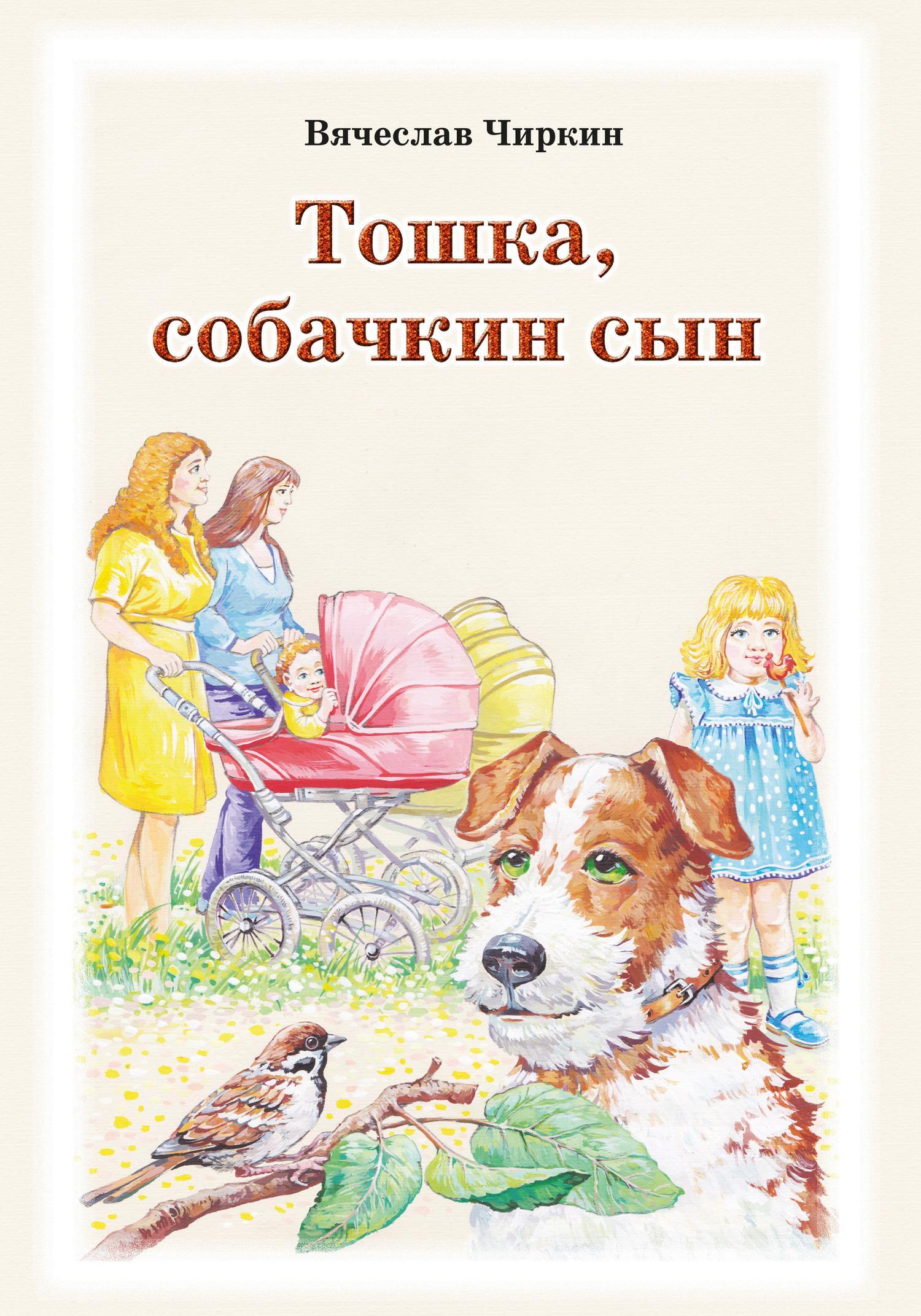 Вячеслав Чиркин бесплатно