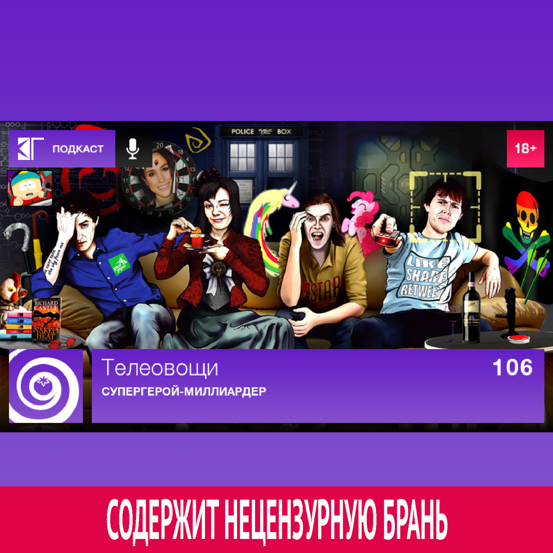 Михаил Судаков Выпуск 106: Супергерой-миллиардер