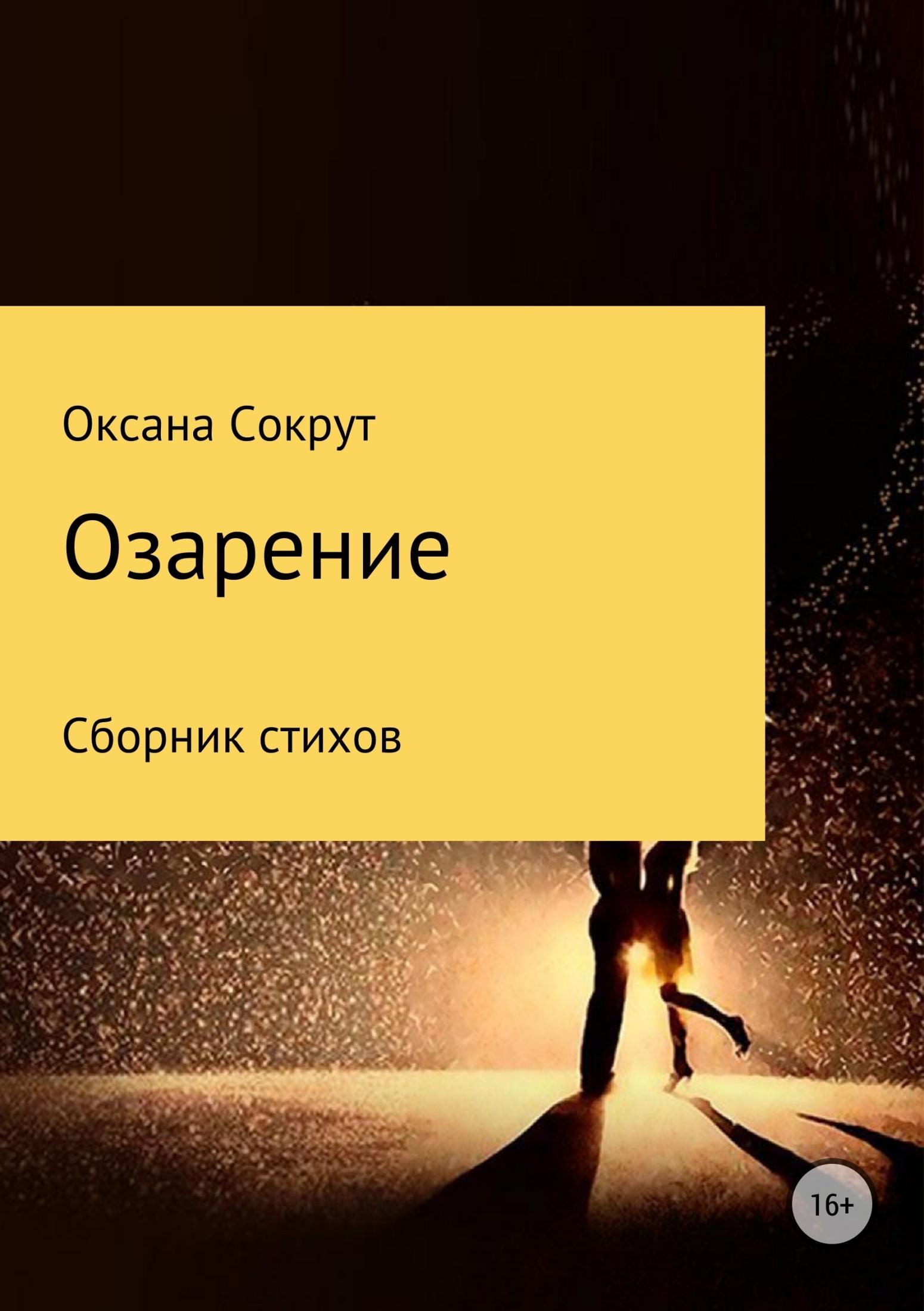 Оксана Николаевна Сокрут Озарение. Сборник стихов фату хива возврат к природе