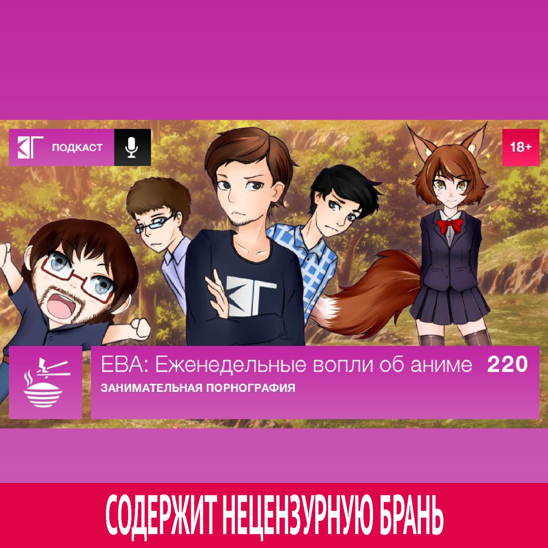 Михаил Судаков Выпуск 220: Занимательная порнография андрей гоголев занимательная история выпуск 3