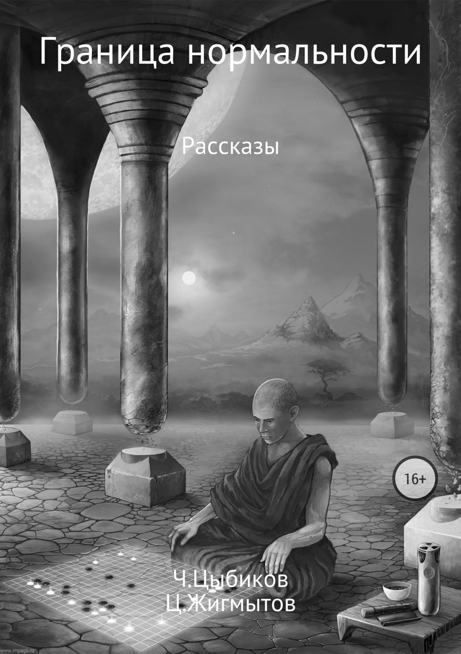 Чингиз Григорьевич Цыбиков. Граница нормальности