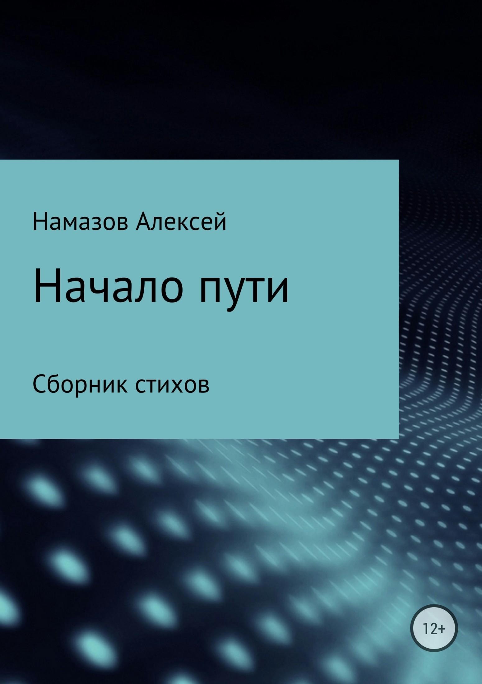 Алексей Александрович Намазов Сборник стихов «Начало пути»
