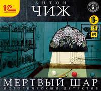 Антон Чиж - Мёртвый шар