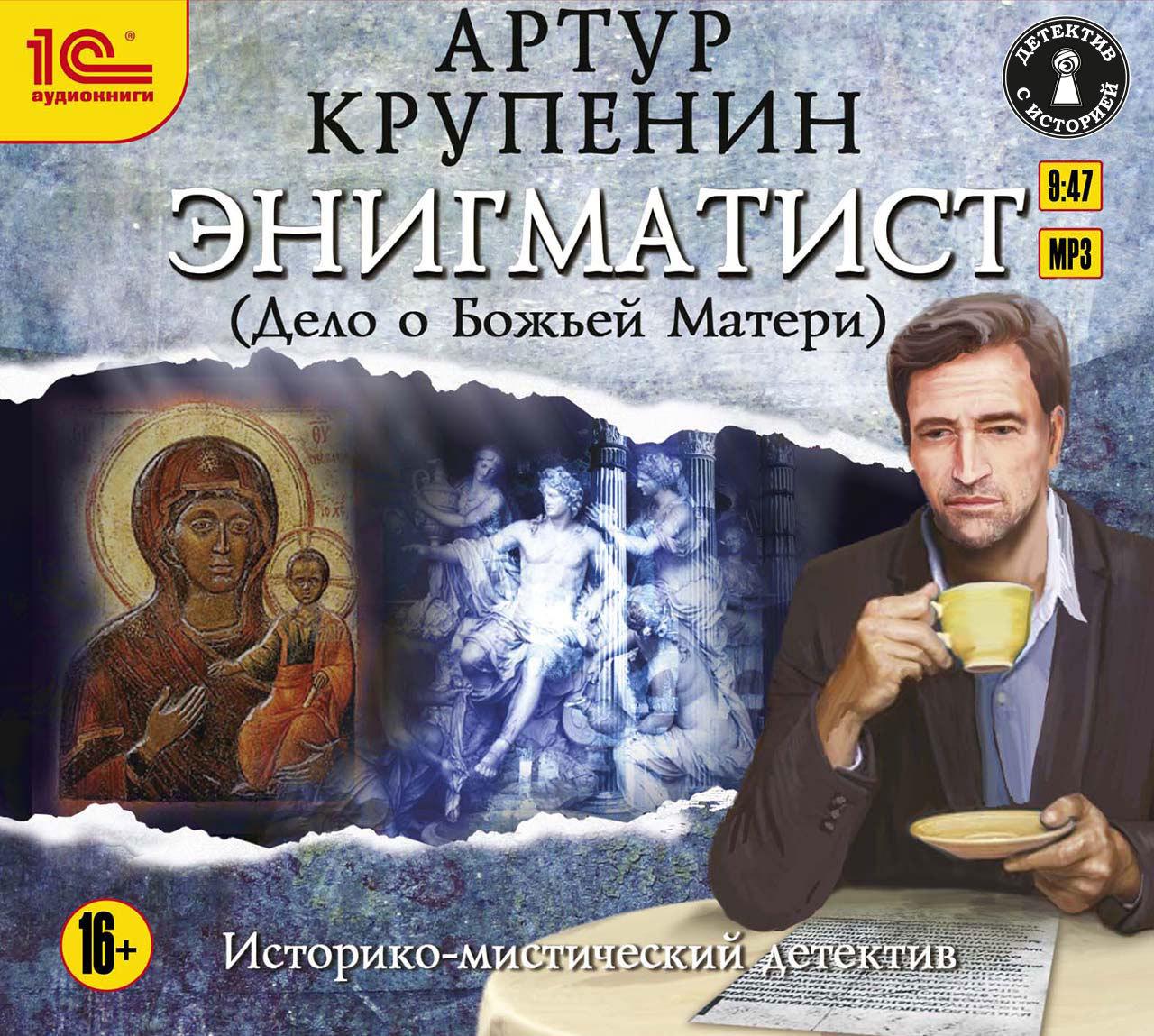 Артур Крупенин Энигматист (Дело о Божьей Матери)
