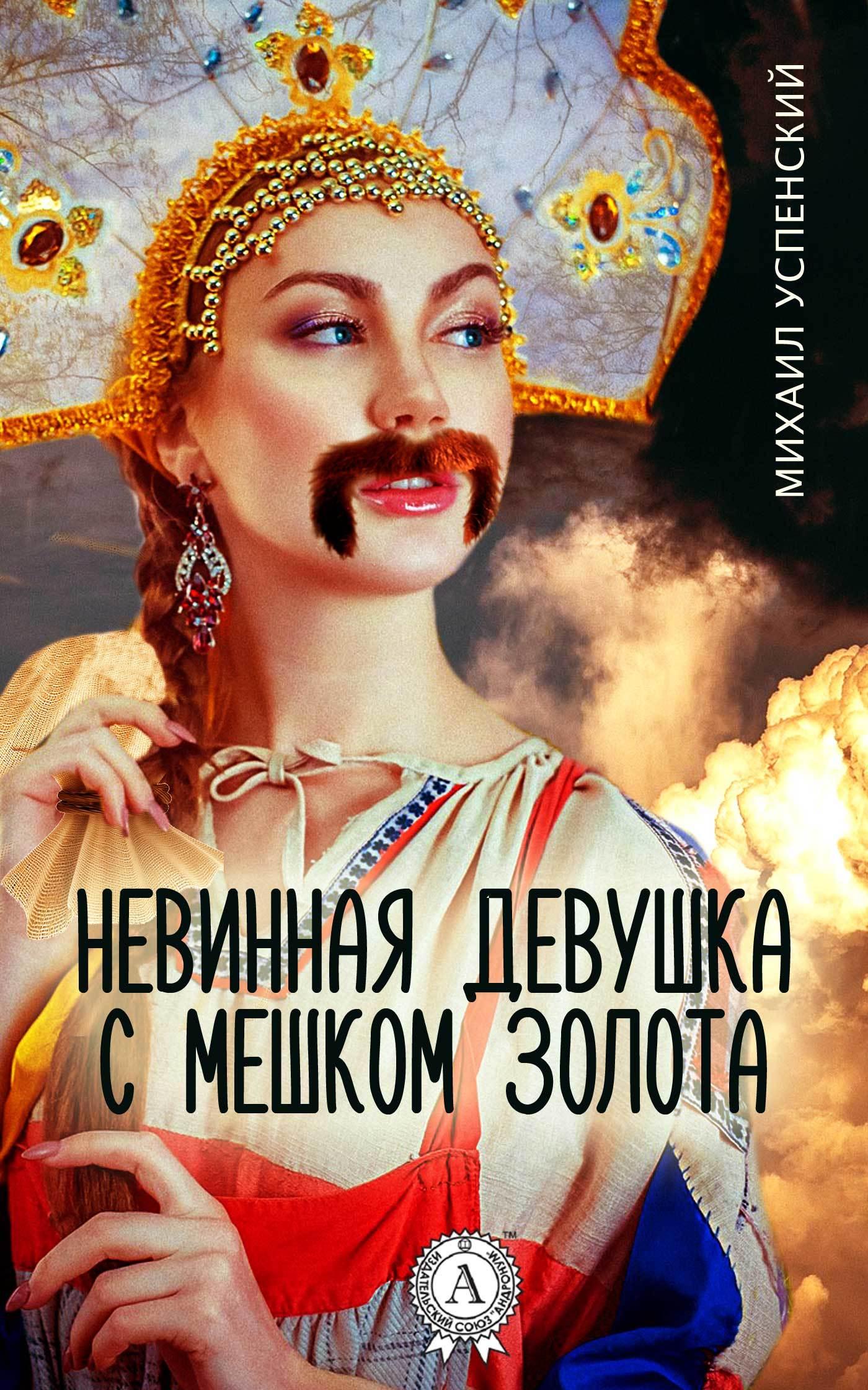 Михаил Успенский. Невинная девушка с мешком золота