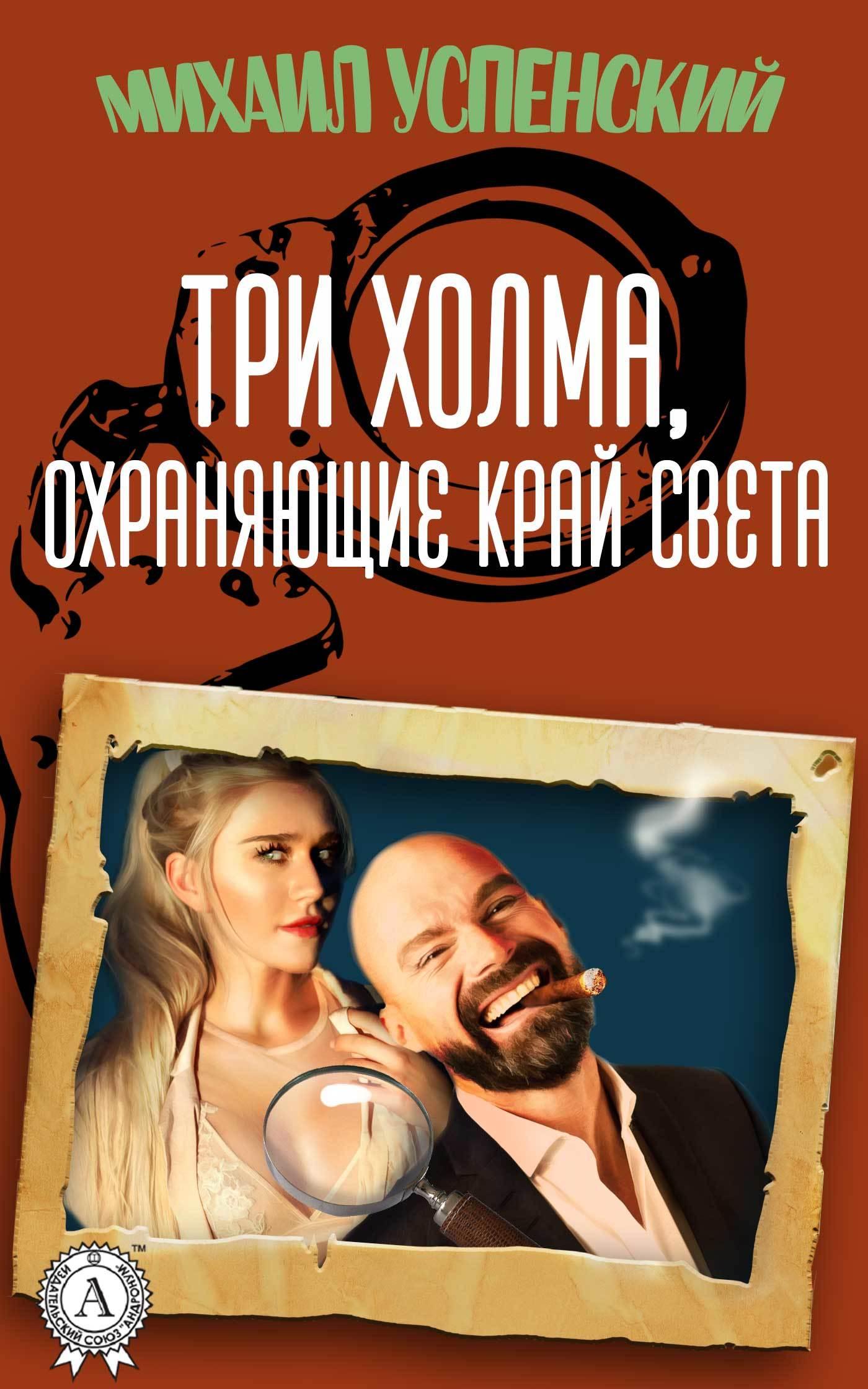 Михаил Успенский бесплатно