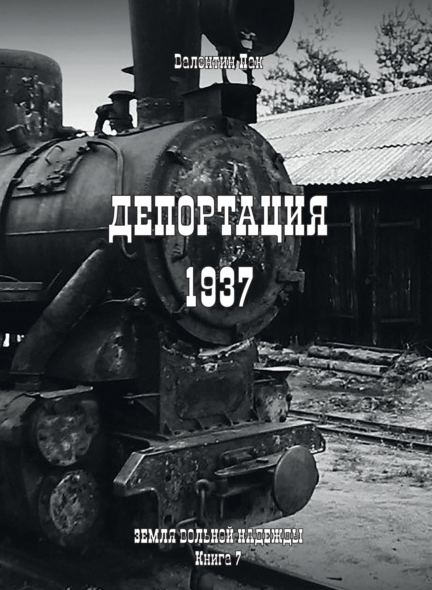 Валентин Пак. Депортация. 1937