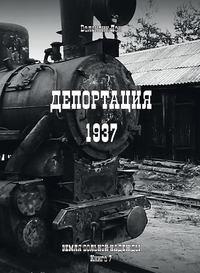 Валентин Пак - Депортация. 1937