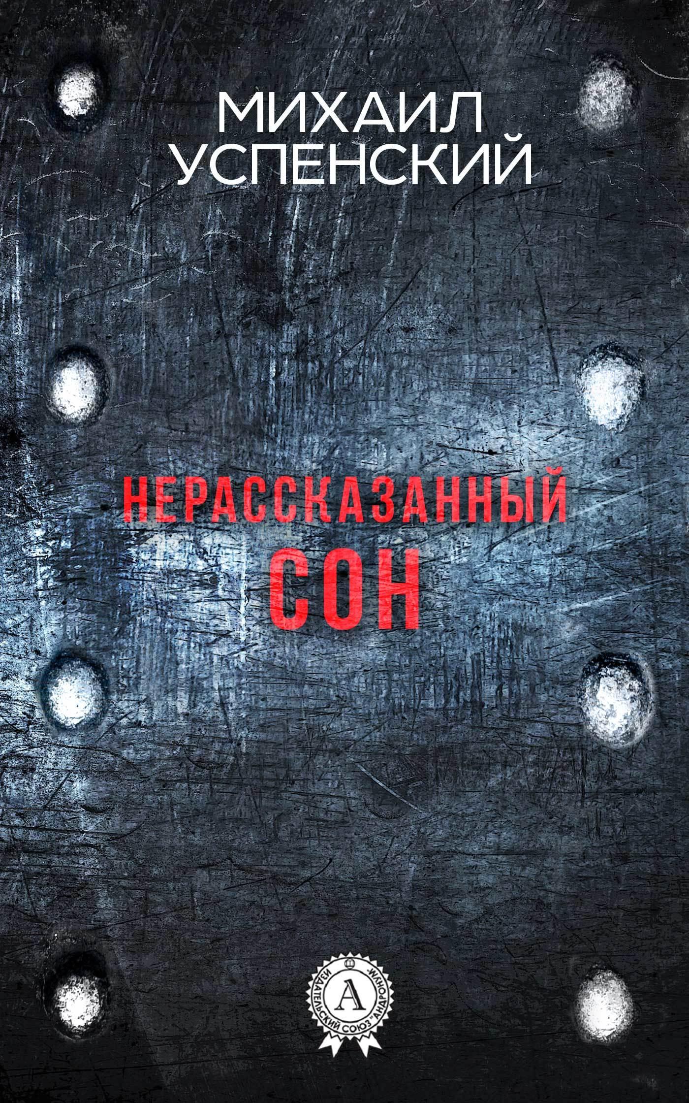 Михаил Успенский Нерассказанный сон ISBN: 9781387489824 электротовары в южно сахалинске