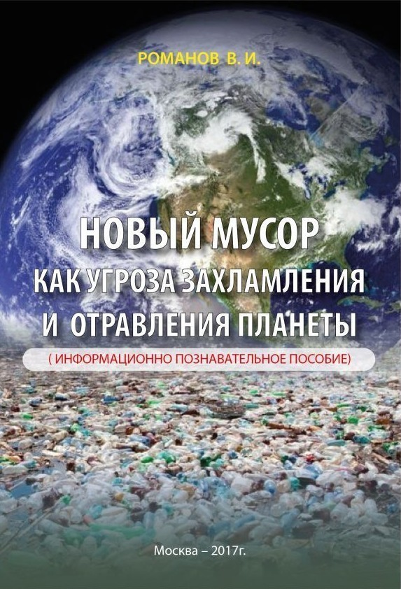 В. И. Романов Новый мусор как угроза захламления и отравления планеты как землю в сабах