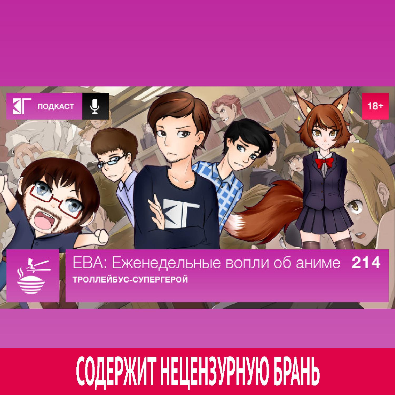 Михаил Судаков Выпуск 214: Троллейбус-супергерой