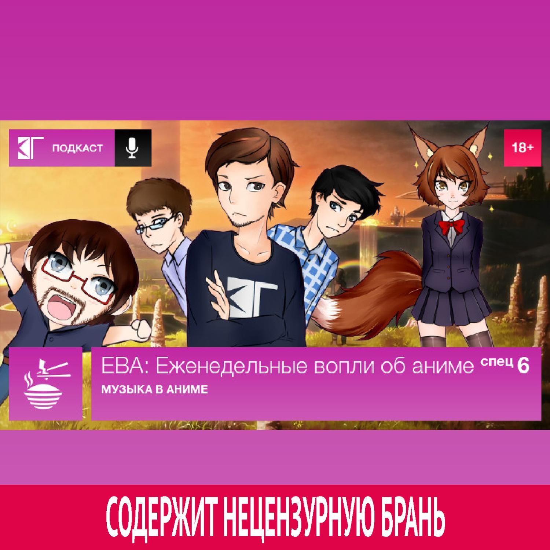 Михаил Судаков Спецвыпуск 6: Музыка в аниме михаил нестеров