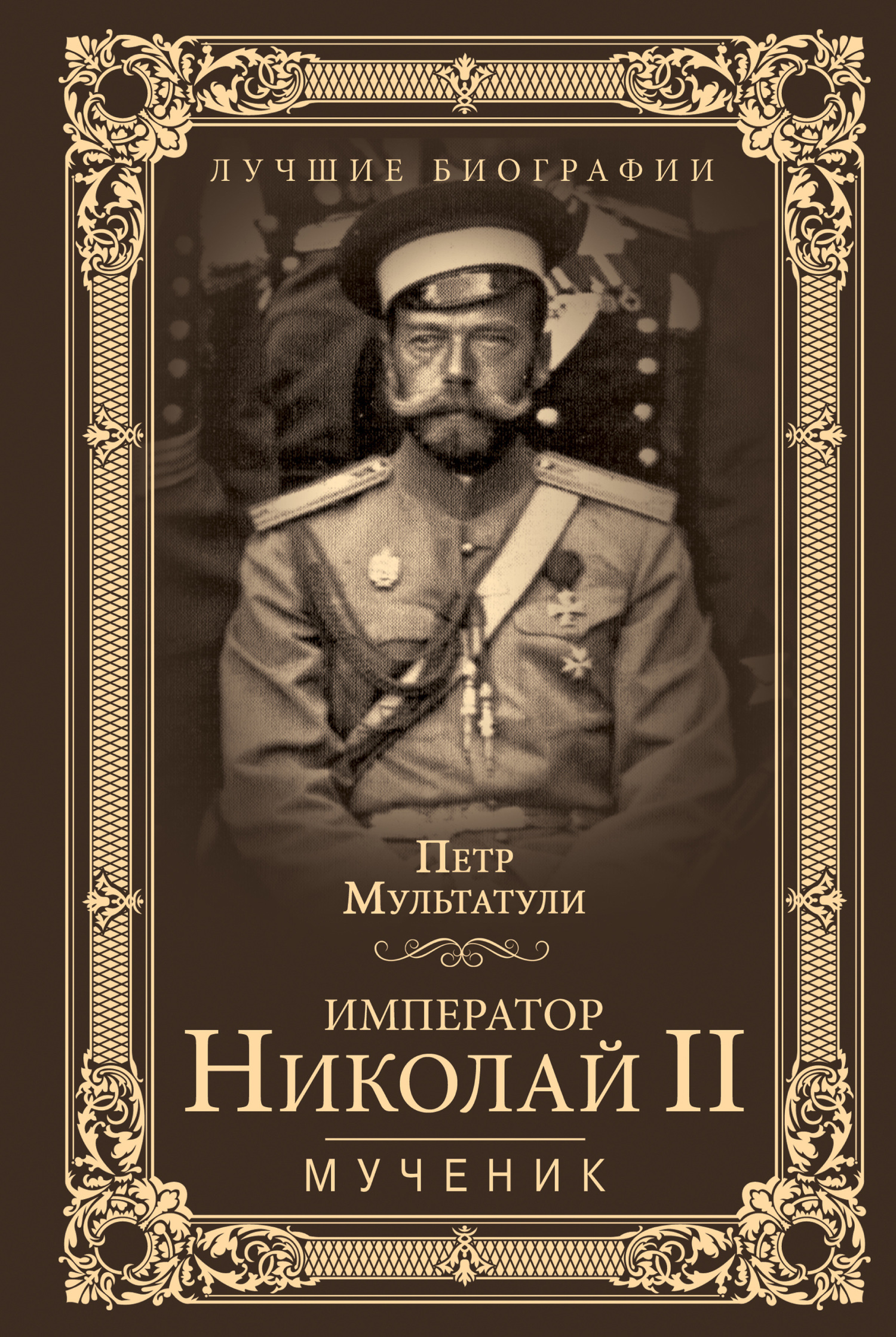 Петр Мультатули - Император Николай II. Мученик