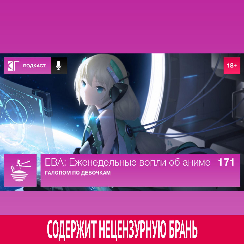 Михаил Судаков Выпуск 171: Галопом по девочкам михаил нестеров