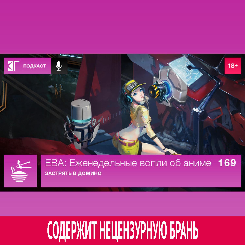 Михаил Судаков Выпуск 169: Застрять в домино