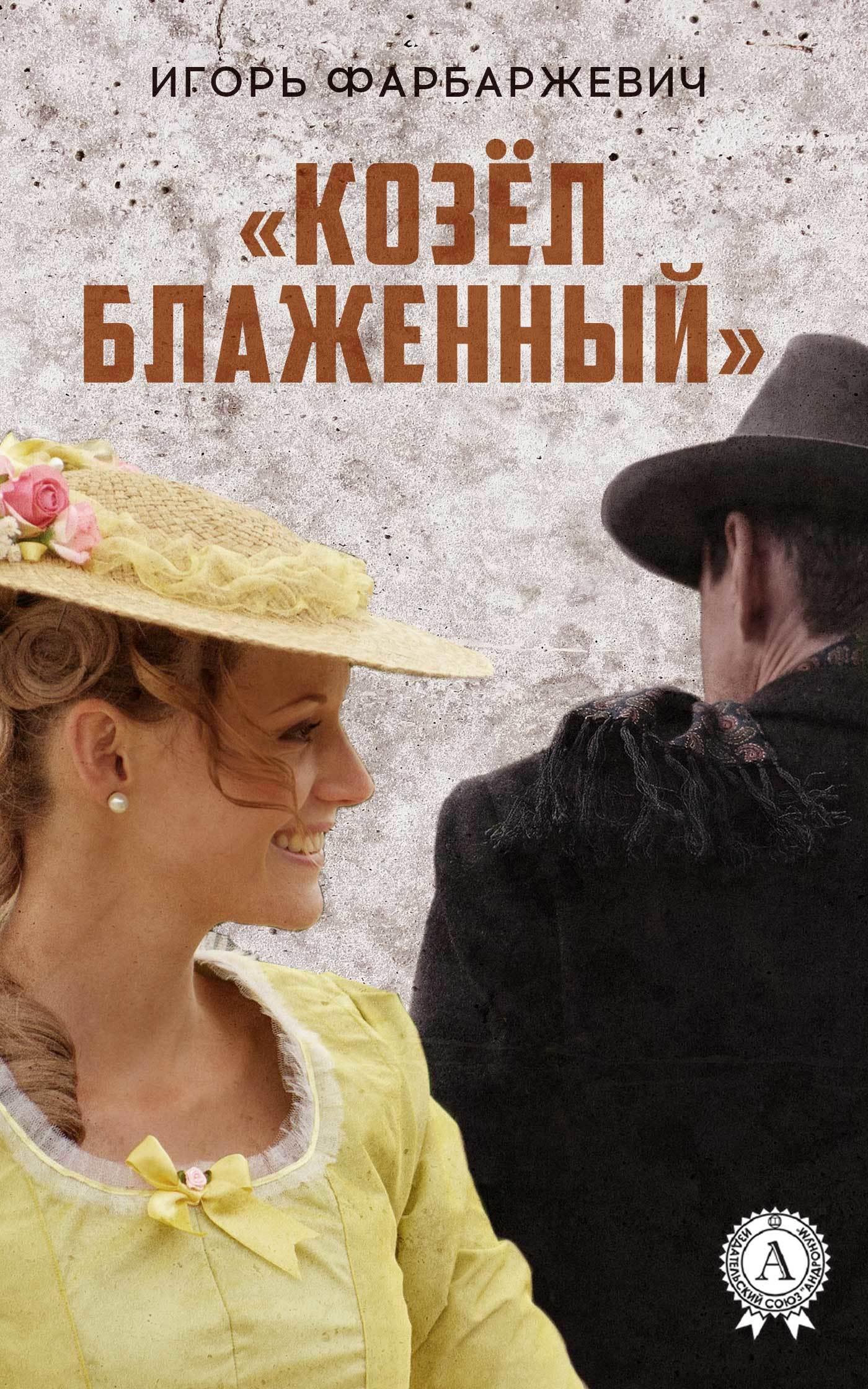 Игорь Фарбаржевич. «Козёл блаженный»