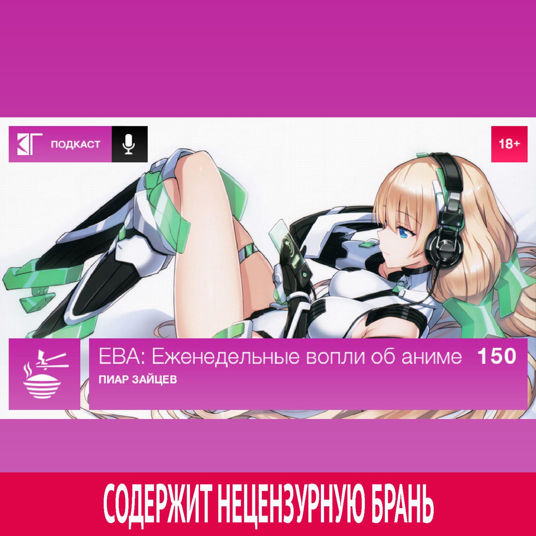 Михаил Судаков Выпуск 150: Пиар Зайцев михаил нестеров