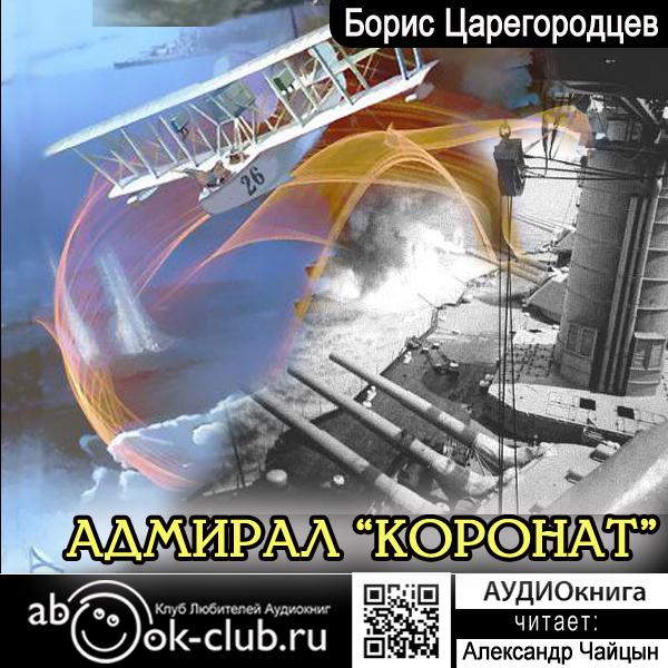 Борис Царегородцев. Адмирал «Коронат»
