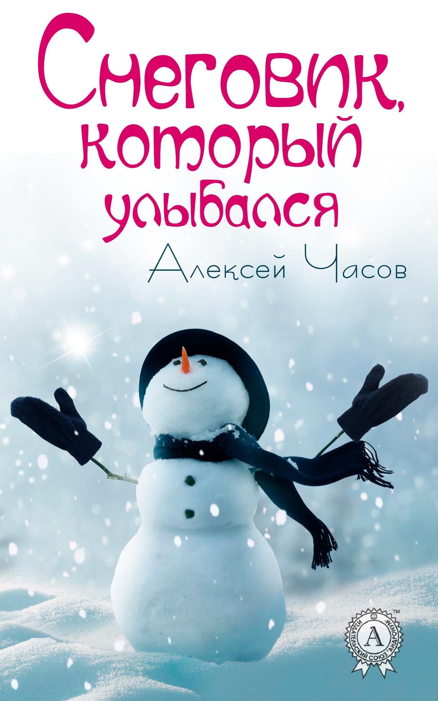 Алексей Часов. Снеговик, который улыбался