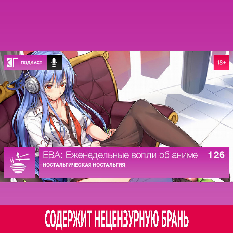 Михаил Судаков Выпуск 126: Ностальгическая ностальгия михаил нестеров