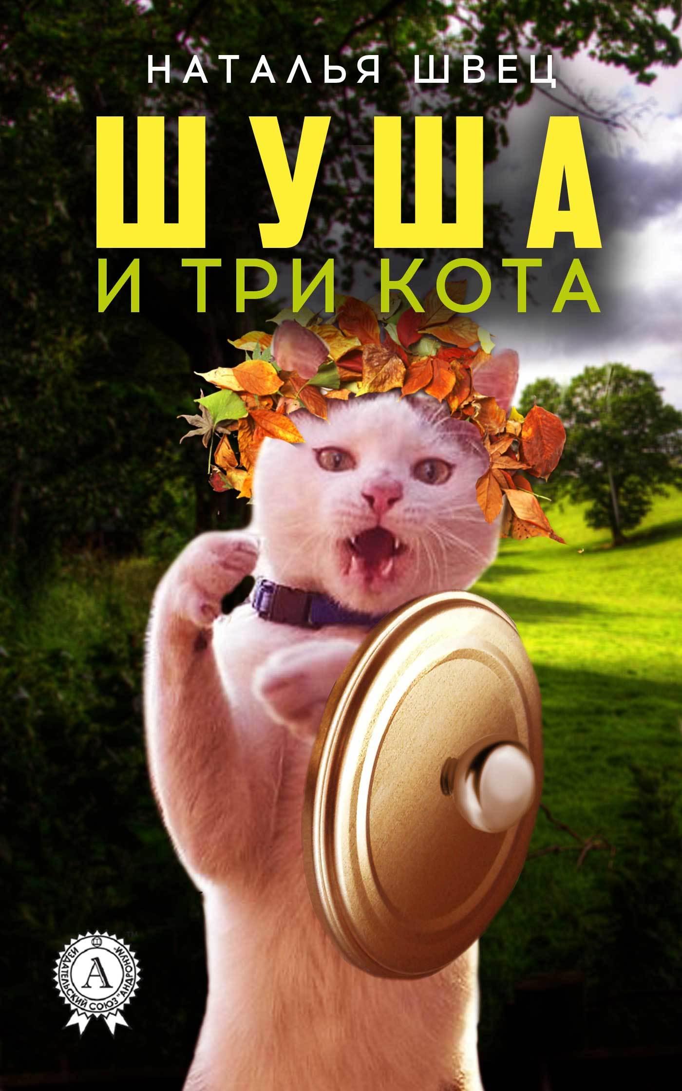 Наталья Швец. Шуша и три кота