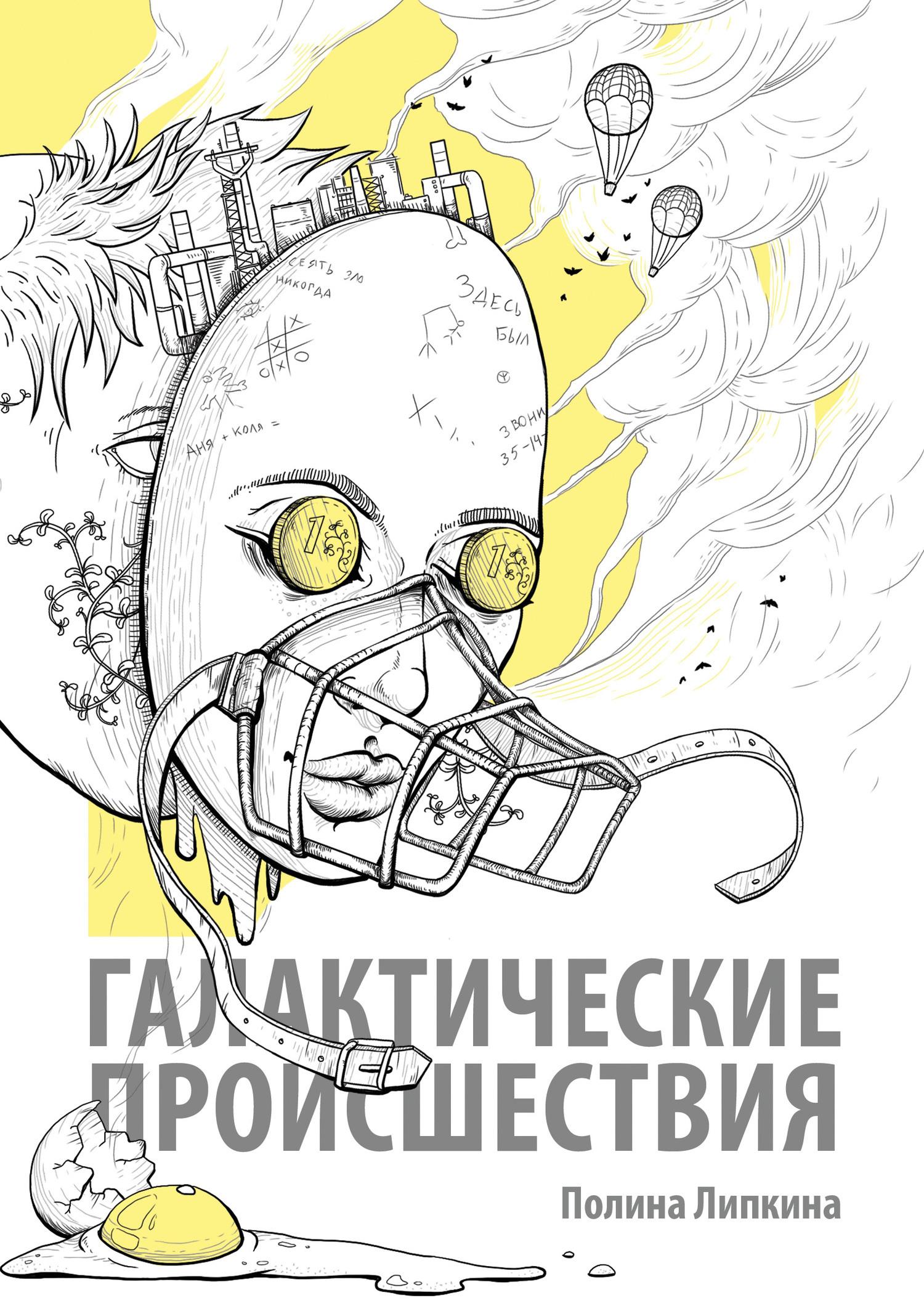 Полина Липкина. Галактические происшествия (сборник)