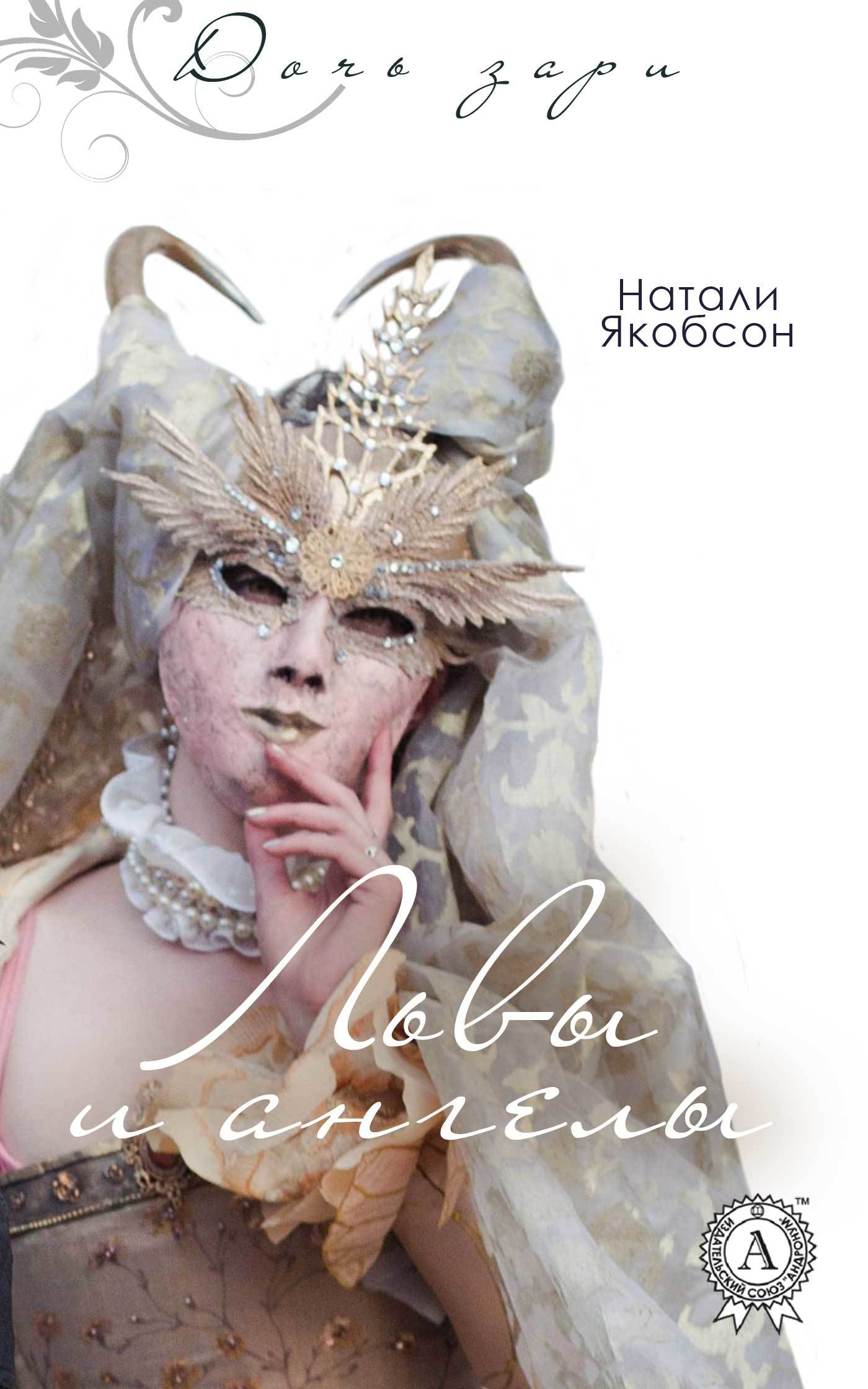 Натали Якобсон - Львы и ангелы
