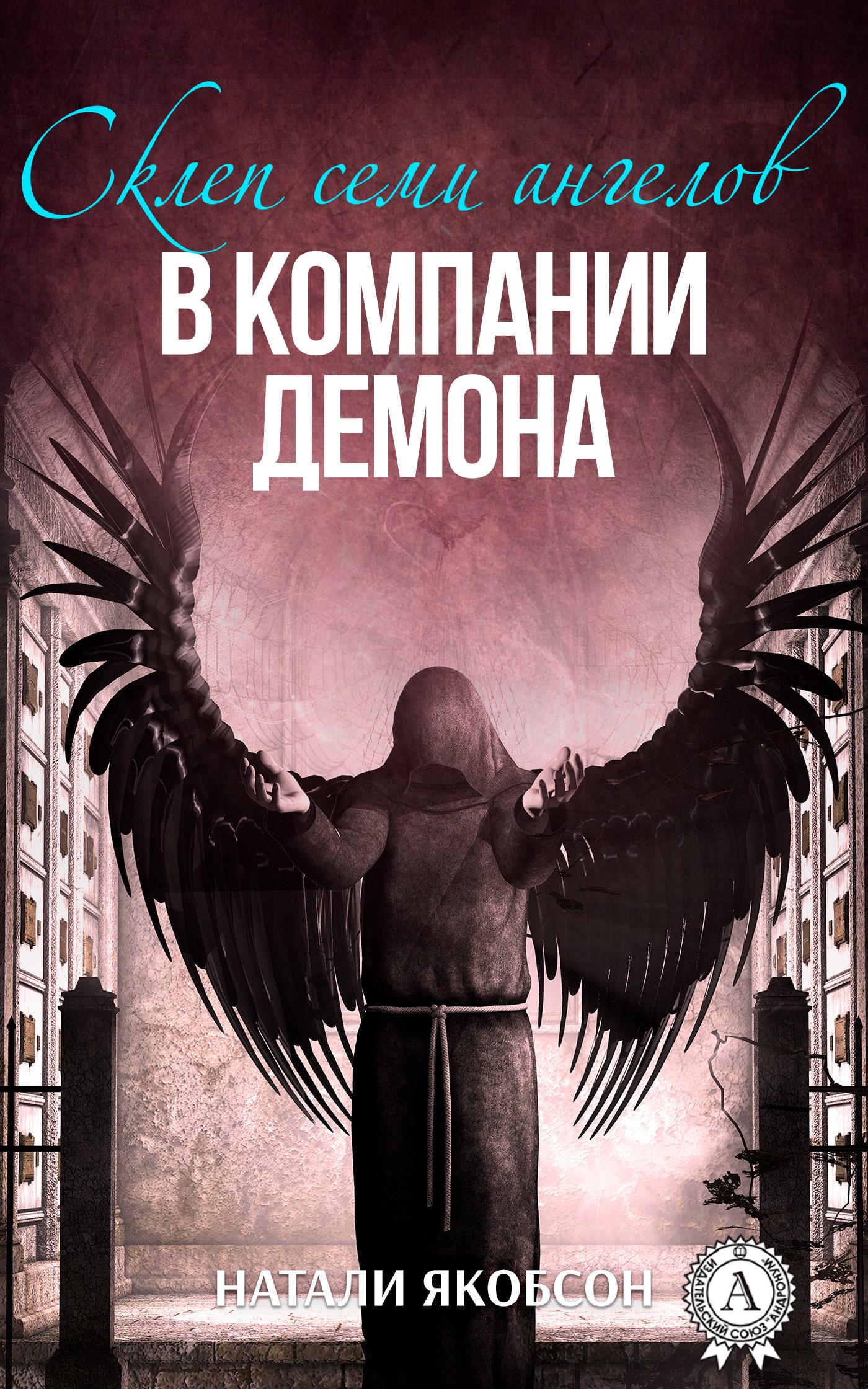 Натали Якобсон - В компании демона