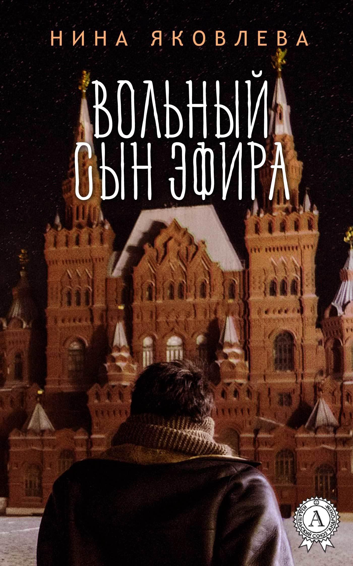 Нина Яковлева - Вольный сын эфира