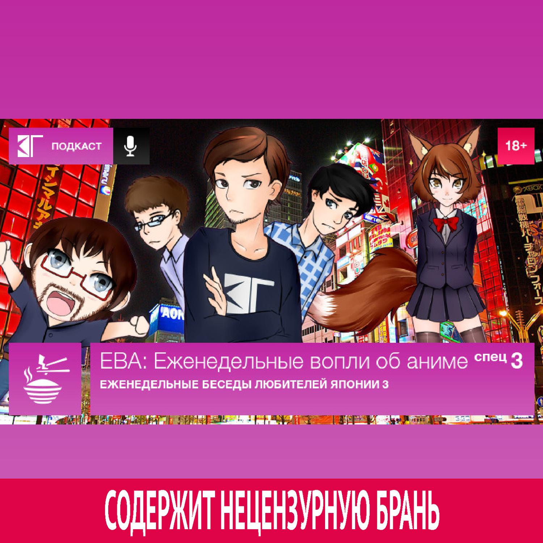 Михаил Судаков Спецвыпуск 3: «Еженедельные Беседы Любителей Японии 3» михаил нестеров