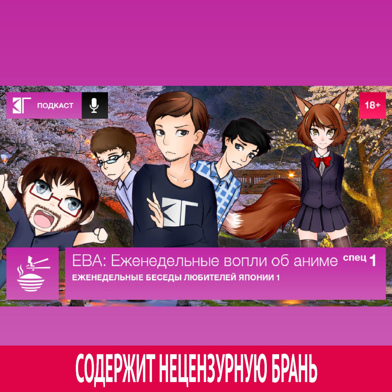 Михаил Судаков Спецвыпуск 1: «Еженедельные Беседы Любителей Японии 1» духовные беседы 1 cd
