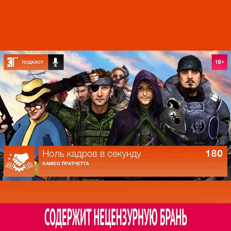 Михаил Судаков Выпуск 180: Камео Пратчетта михаил нестеров